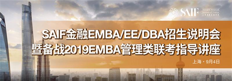 9月4日 | SAIF金融EMBA/EE/DBA招生说明会暨备战EMBA联考指导讲座